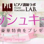この春を、あなたのレッスンを変える記念日に。「ピアノ講師ラボ 春のフレッシュキャンペーン」