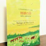 どの作品にも歌があり地球への賛歌を感じる曲集「こどものためのピアノ曲集 地球の詩」なかにしあかね・作曲