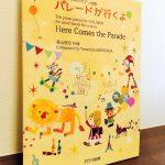 大人が弾いても楽しめる教育的な価値の高いピアノ曲集「こどものためのピアノ曲集 パレードが行くよ」森山智宏・作曲