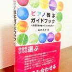 主要なピアノ教本を概観し教材選びに役立てる「ピアノ教本ガイドブック 生徒を生かすレッスンのために」山本美芽・著