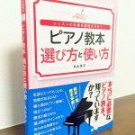 国内外のピアノ教本をさまざまな角度から考える「ピアノ教本 選び方と使い方」丸山京子・著