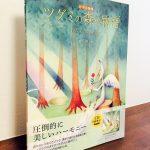 作品から情景が浮かんでくるような素敵な曲集「ピアノ曲集 ツグミの森の物語」香月修・作曲