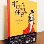 ギロック生誕100年の記念の年に新しい曲集が出版「ピアノ曲集 ギロックの休日」安田裕子・訳・解説