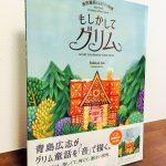 青島広志先生による独自の世界観が楽しめる曲集「泰西童話によるピアノ曲集  もしかしてグリム」青島広志・作曲