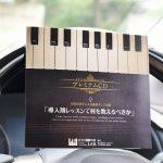 【終了しました】2/28(木)までの期間限定「ピアノ講師ラボ プレミアムCD無料プレゼント」