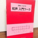 和声の学習を「生きた演奏」につなげるワーク教材「演奏につなげる 和声 入門ワーク」佐怒賀悦子・著