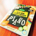 シリーズ第2弾の新刊「現場の先生直伝 生徒が夢中になる!ピアノ教室アイデアBOOK」がついに発売です!