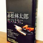 音大生はもちろんピアノ指導者も読んでおきたい一冊「赤松林太郎 虹のように」赤松林太郎・著