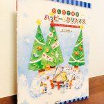クリスマスの名曲をオシャレな連弾アレンジで「みんなで連弾 ハッピー★クリスマス 第4版」轟千尋・編曲