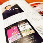 「手帳」というマネージャーを雇う~ヤマハの「音遊人」にレッスン手帳2018のインタビュー記事掲載