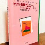 生徒の演奏を変えるヒントが満載の一冊「知っておきたい!ピアノ表現27のコツ センスがないとあきらめる前に」中嶋恵美子・著