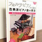 古典派ピアノ曲の奏法を誌面とDVDの映像で学べる一冊「フォルテピアノから知る 古典派ピアノ曲の奏法」ムジカノーヴァ編