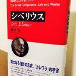 シベリウスの人生と作品の魅力に迫る渾身の一冊「シベリウス 作曲家・人と作品シリーズ」神部 智・著