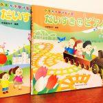 小さい子でも知っている曲を両手で弾ける導入教材「ひとりでひけたよ!だいすきなピアノ・1」中森智佳子・著