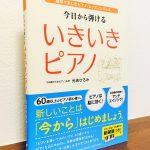 ピアノ指導者が読んでも参考になるシニアレッスン本「今日から弾ける いきいきピアノ」元吉ひろみ・著