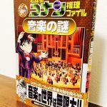 子どもたちの興味を引きそうな音楽の謎に迫る一冊「名探偵コナン推理ファイル 音楽の謎」青山剛昌・原作