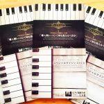 「ピアノ講師ラボ 2枚セットプレゼント企画」は終了いたしました!【プレミアムCDはお申込みいただけます】(3月17日16時45分)