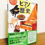 ピアノの先生なら持っておきたい!不朽のピアノの歴史と変遷がこの一冊に「カラー図解 ピアノの歴史」小倉貴久子・著