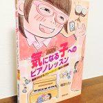 わかりやすい「障がい児ピアノ指導」の入門書「できた!を明日の自信へ 気になる子へのピアノレッスン」福田りえ・著