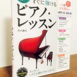 DVD付きで人気の曲が独習できる大人のための教材「一番やさしい すぐに弾けるピアノ・レッスン」丹内真弓・著