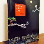 地球上の生きものたちに思いを馳せるピアノ曲集「ゼツメツキグシュノオト(セロリッシュぴあのワークス)」春畑セロリ・作曲