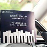 お急ぎ下さい。本日お申し込み最終締切(8/31)「子どもを笑顔に変えるソルフェージュ指導の魔法」~ピアノ講師ラボ エクセレントCDプレゼントキャンペーン