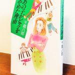 27年前に発売されたエッセイ風レスナー物語「あの子がピアノをやめた理由」千蔵八郎・著