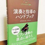 演奏する人、教える人に有益なアドバイスが満載の一冊「新版ソアレスのピアノ講座 演奏と指導のハンドブック」クラウディオ・ソアレス・著