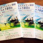 見本が届きました!3年ぶりの自著は小説仕立ての実用書「夢をかなえたピアノ講師~ゼロからの180日」(音楽之友社)