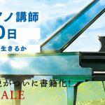 たった一つの灯がぜんたいを明るくしていくように。新刊「夢をかなえたピアノ講師」スペシャルサイトを公開!