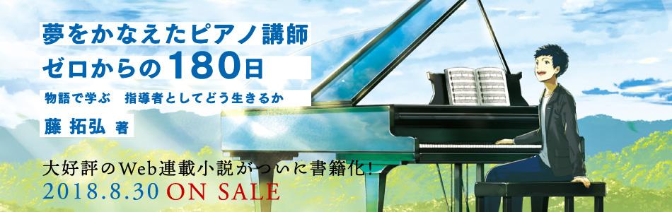 夢をかなえたピアノ講師スペシャルサイト