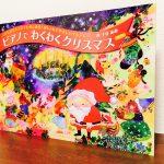 クリスマスに向けて子どもも大人も楽しめる曲集「ピアノでわくわくクリスマス 第3版」轟千尋・編曲