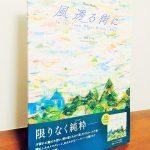限りなくピュアな透明感に溢れたピアノ曲集「ピアノ曲集 風透る街に」後藤 丹・作曲