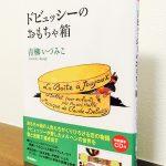 ドビュッシーが愛したメルヘンの世界を描き出した一冊「ドビュッシーのおもちゃ箱」青柳いづみこ・著