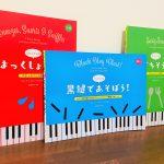 五線が読めなくても弾けるプレ・リーディング曲集「ウェンディの黒鍵であそぼう!」ウェンディ・スティーブンス 作曲・安田裕子 訳・解説