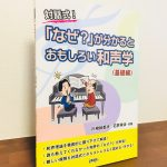 和声理論を対話式で分かりやすく掘り下げて解説した本「「なぜ?」が分かるとおもしろい和声学〈基礎編〉」川崎絵都夫・石井栄治・共著