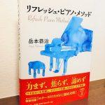 ピアノの先生が読んでも参考になるヒントが満載「リフレッシュ・ピアノ・メソッド 」岳本恭治・著(春秋社)