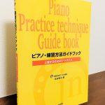 先人たちによるさまざまな練習法を紹介した一冊「ピアノ・練習方法ガイドブック~上達するためのアドバイス」岳本 恭治・著