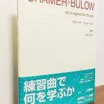 見やすい譜面、分かりやすい解説にリニューアルされた定番本「クラーマー=ビューロー New Edition」上田泰史・解説