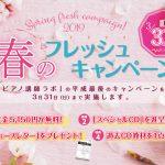 すべてはその先の生徒のために。桜の花咲くこの4月からの新しい学びにご期待ください。今年は「ラボカンファレンス」の開催も決定!