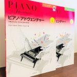 全米人気ナンバーワンのピアノ・メソードの新刊が登場「ピアノ・アドヴェンチャー レッスン&セオリー レベル1 CD付き」