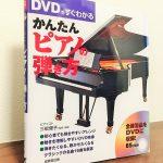 ていねいな解説のDVDを見ながらピアノを学習できる教材「DVDですぐわかる かんたんピアノの弾き方」三舩優子・監修・演奏
