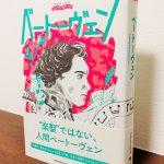「人間ベートーヴェン」を描き出した子どものための伝記「音楽家の伝記 はじめに読む1冊 ベートーヴェン」ひのまどか・著