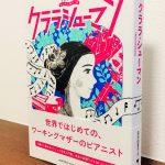 生誕200年記念の年に生まれたクララ・シューマンの感動的な伝記「音楽家の伝記 はじめに読む1冊 クララ・シューマン」萩谷 由喜子・著