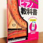 スマホですぐに演奏動画が見れる大人の初心者のための教材「ピアノの教科書」丹内 真弓・著