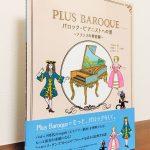 J.S.バッハの「フランス組曲」の第5番を勉強する人にはよさそうな教材「バロック・ピアニストへの道~フランスの舞曲編」大塚直哉・編