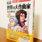 偉大な作曲家の人生や苦悩をマンガで紹介する一冊「伝記 世界の大作曲家 15人の偉人伝(CD付き)」