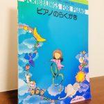 バラエティに富んだ楽しい作品が並ぶ曲集「こどものためのピアノ曲集 ピアノのらくがき」佐藤敏直・作曲