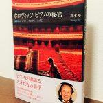 巨匠が求めた音色とピアノの秘密に迫る「ホロヴィッツ・ピアノの秘密」髙木 裕・著