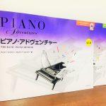 生徒の考える力を育てる次世代型ピアノメソード「ピアノ・アドヴェンチャー 導入書」ナンシー・フェイバー・ランディー・フェイバー・著